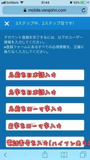 ベラジョンカジノの登録手順3