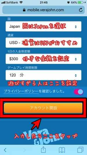ベラジョンカジノの登録手順4
