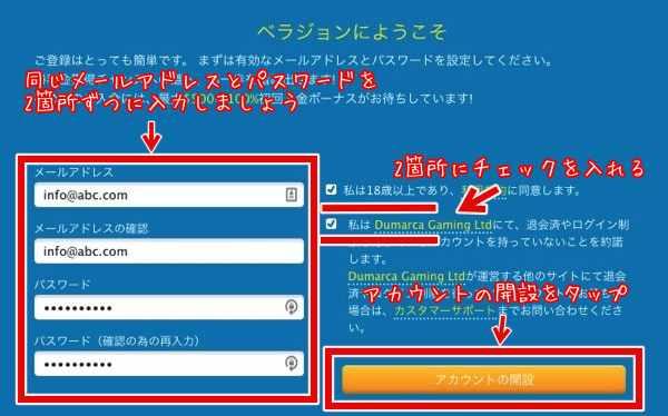 ベラジョンカジノの登録手順(パソコン)2