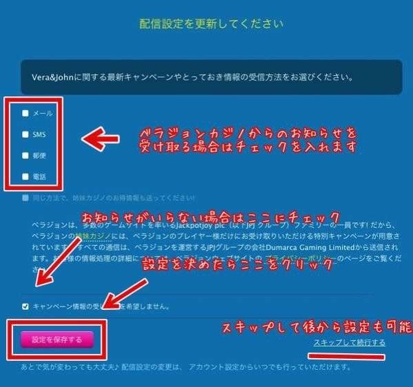 ベラジョンカジノの登録手順(パソコン)6