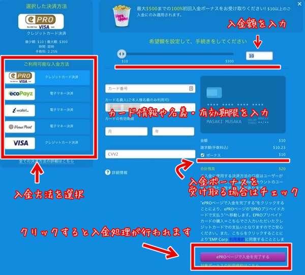 ベラジョンカジノの登録手順(パソコン)7
