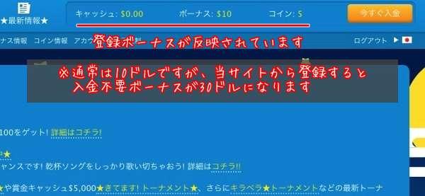 ベラジョンカジノの登録手順(パソコン)9
