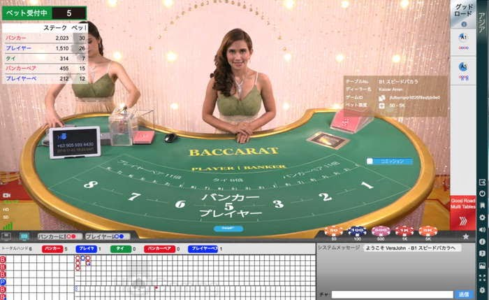 Bera casino singapore speedbaccarat