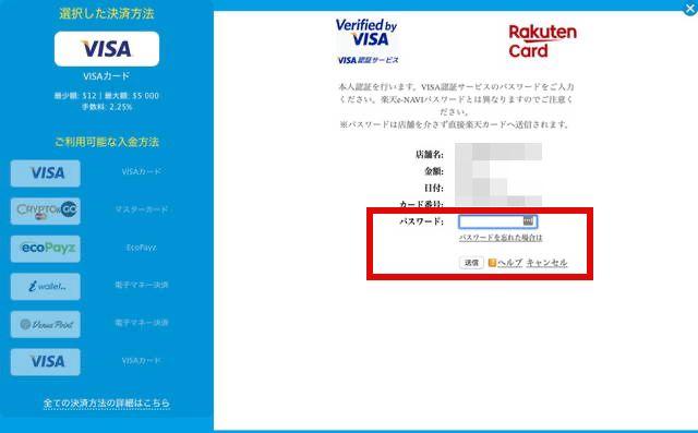 ベラジョンカジノ クレジットカード入金手順8