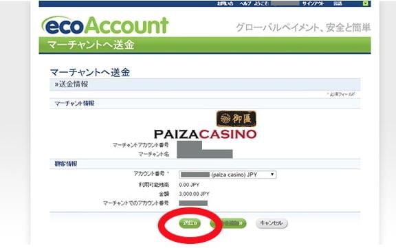 Paiza deposit19