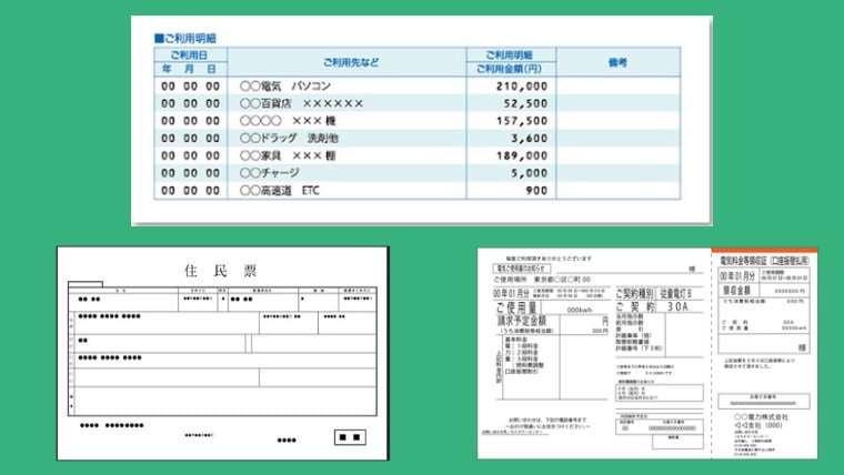 まね吉カジノの住所確認書類