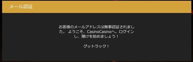 カジノカジノ 登録 パソコン7