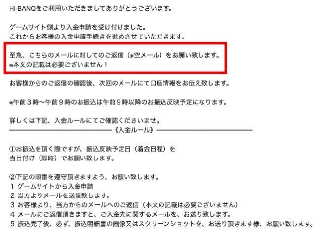クイーンカジノ 銀行振込入金11