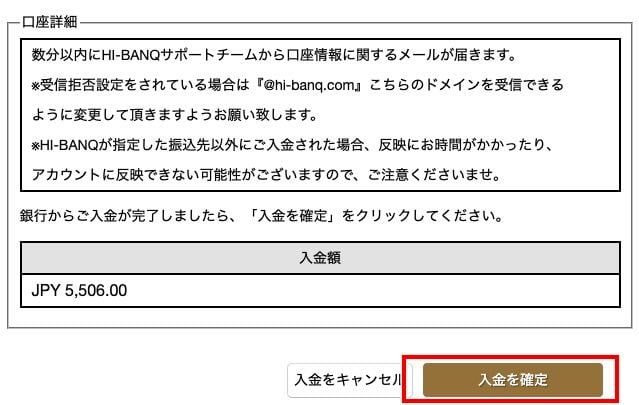 クイーンカジノ 銀行振込入12