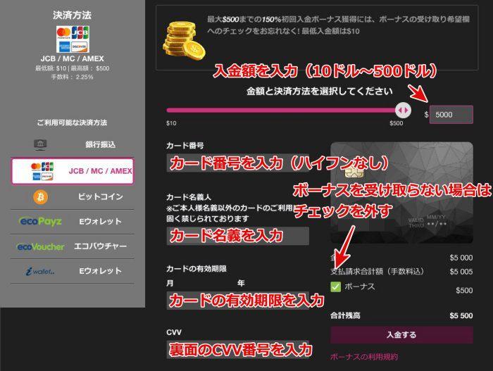クイーンカジノ クレジットカード入金2