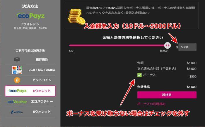 クイーンカジノ エコペイズ入金4