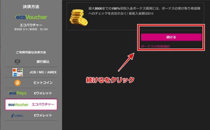 クイーンカジノ エコバウチャー入金5