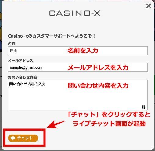 カジノエックス ライブチャット2