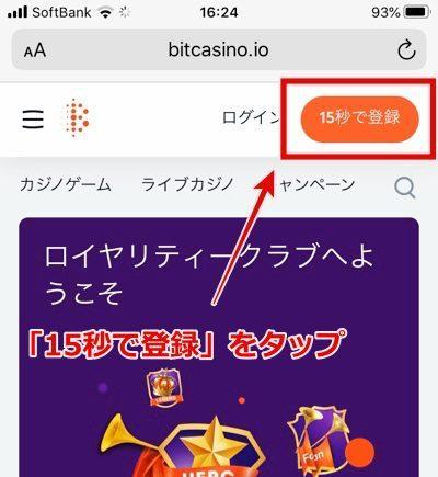 ビットカジノ 登録方法 スマホ1