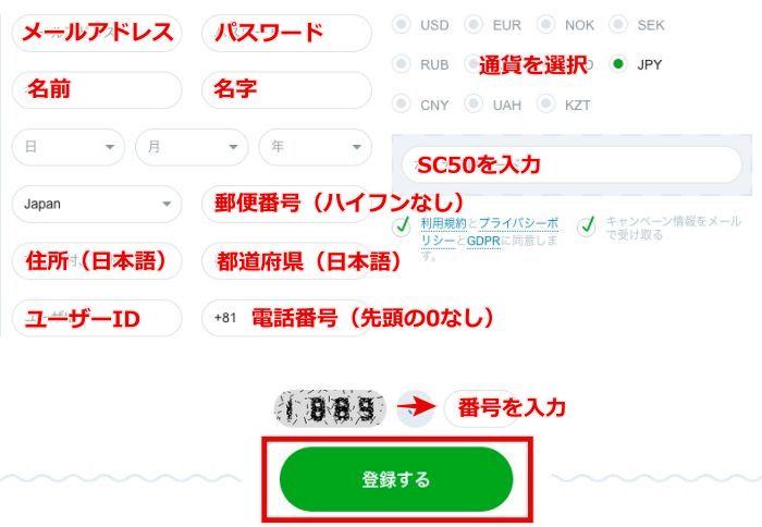カジノエックス 登録方法2