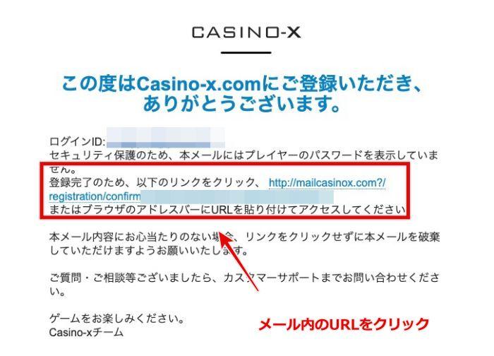 カジノエックス 登録方法4