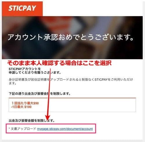 スティックペイ 登録方法8