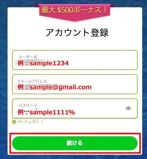 カジ旅 登録方法2