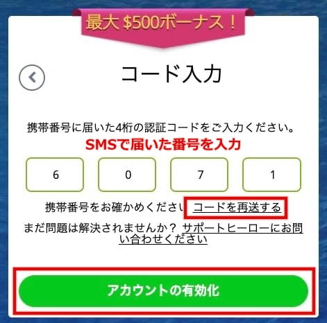 カジ旅 登録方法6