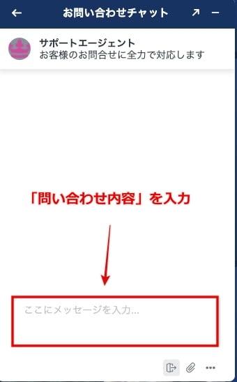 カジ旅 サポート 問い合わせ4