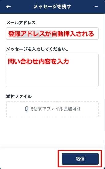 カジ旅 サポート 問い合わせ6