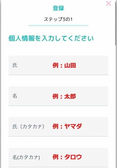 まね吉カジノ 登録方法 スマホ2