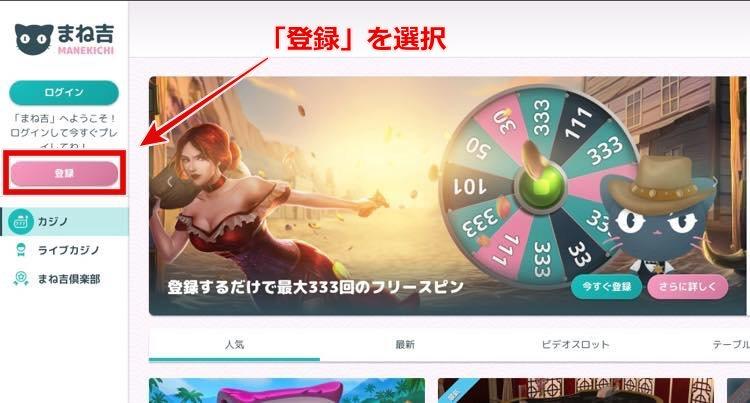 まね吉カジノ 登録方法1
