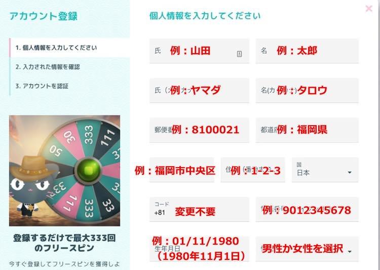 まね吉カジノ 登録方法2