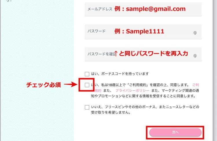 まね吉カジノ 登録方法3