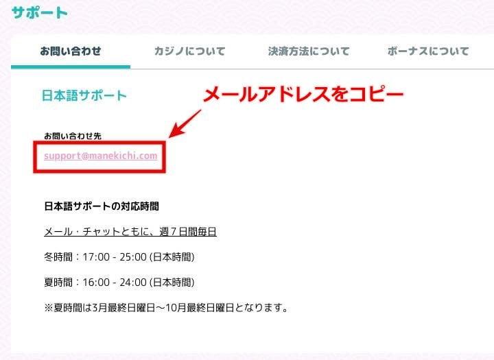 まね吉カジノ サポートへの問い合わせ方法2
