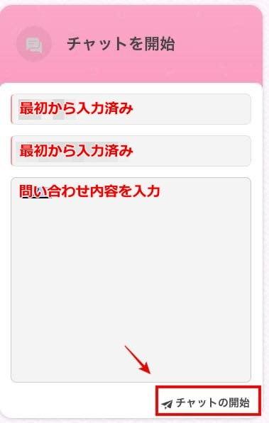 まね吉カジノ サポートへの問い合わせ方法3