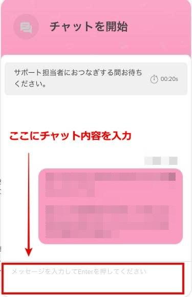 まね吉カジノ サポートへの問い合わせ方法4