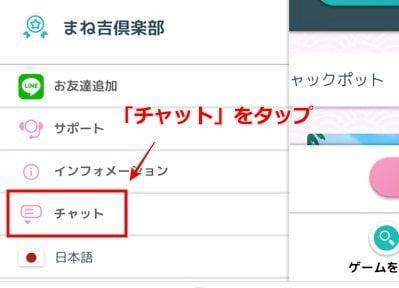 まね吉カジノ サポートへの問い合わせ方法sp2