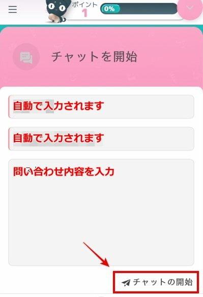 まね吉カジノ サポートへの問い合わせ方法sp3