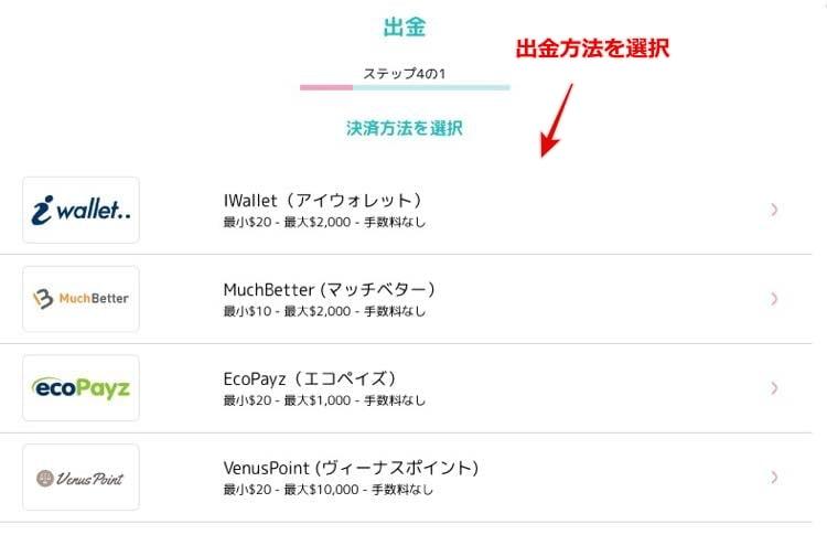 Manekichi withdraw3