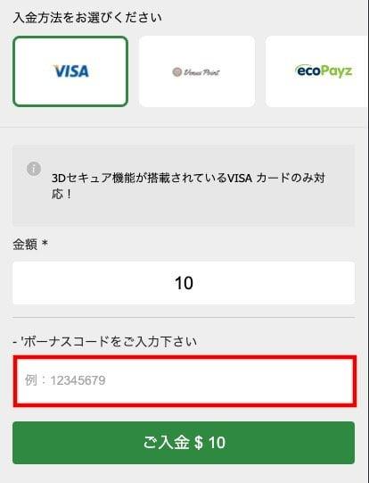 10bet 入金ボーナス3