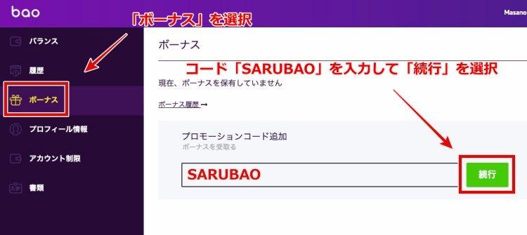 Baocasino welcomecashback2