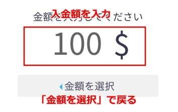 カジノゴッズ 入金方法6