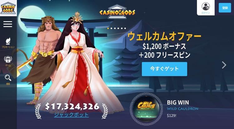 カジノゴッズ 登録方法1