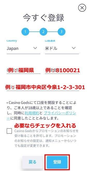 カジノゴッズ 登録方法5