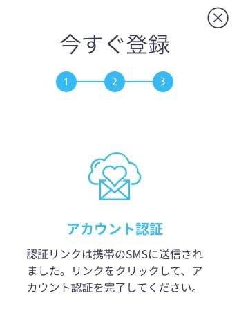 カジノゴッズ 登録方法6