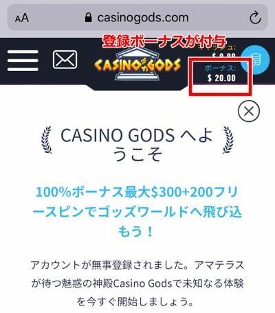 カジノゴッズ 登録方法8