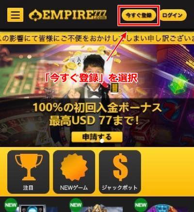 エンパイアカジノ 登録方法1
