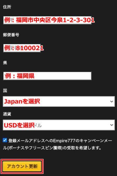 エンパイアカジノ 登録方法4