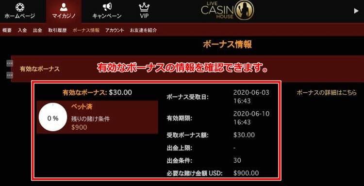 ライブカジノハウス 入金不要ボーナス3