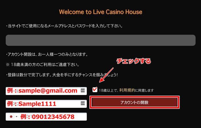 ライブカジノハウス 登録方法3