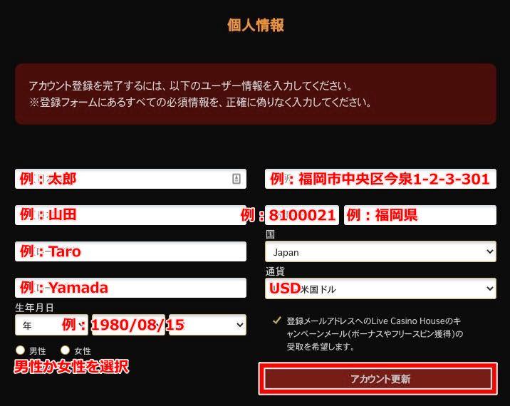 ライブカジノハウス 登録方法4