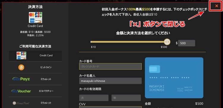 ライブカジノハウス 登録方法5
