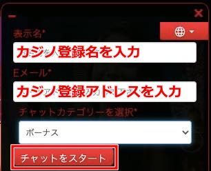 ライブカジノハウス サポート3