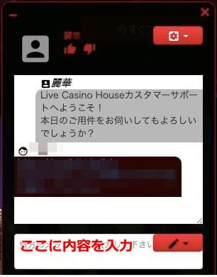 ライブカジノハウス サポート4